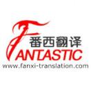 重庆番西翻译中心
