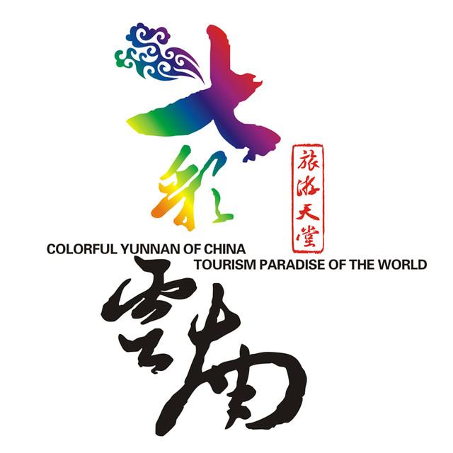 云南省旅游业