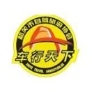 韶关市自驾旅游协会