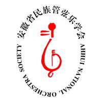 安徽省民族管弦乐学会
