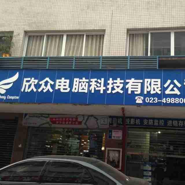 重庆市永川区欣众电脑科技有限公司