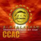 唐人街中国艺术家俱乐部