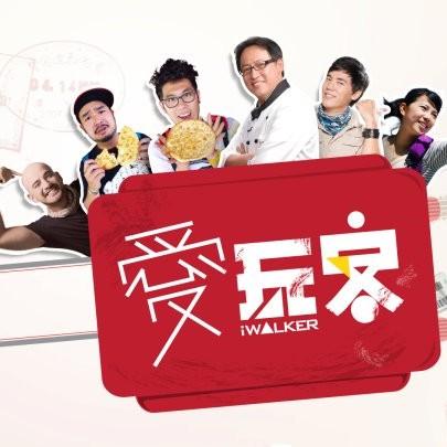 台湾爱玩客