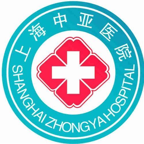 上海市中亚医院
