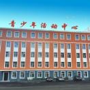 东昌区青少年活动中心
