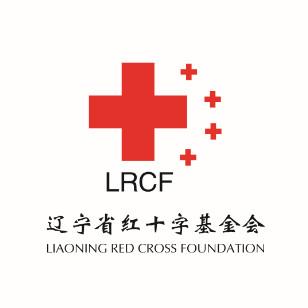 辽宁省红十字基金会