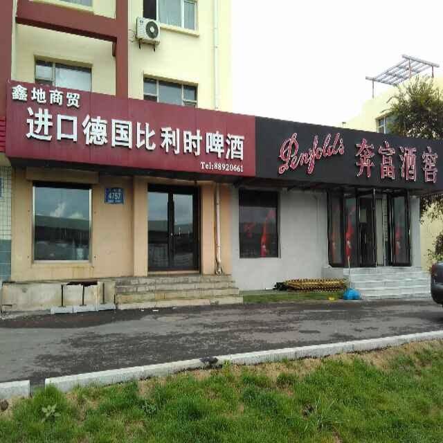 吉林省奔富酒窖