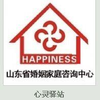 山东省幸福婚姻家庭咨询服务中心