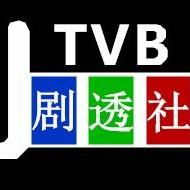 TVB剧透社