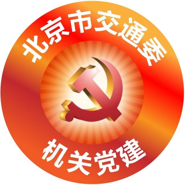 北京市交通委机关党建