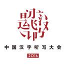 中国汉字听写大会