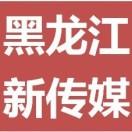 黑龙江新传媒