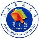 福建医科大学图书馆