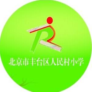 北京市丰台区人民村小学
