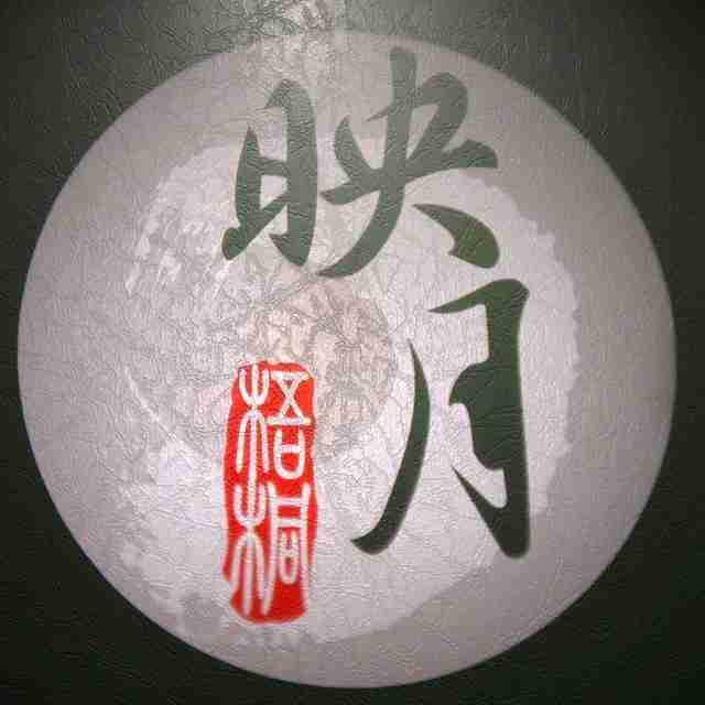 映月梧桐新台湾料理