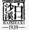 湖南省白沙溪茶厂股份有限公司