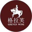 格拉芙葡萄酒