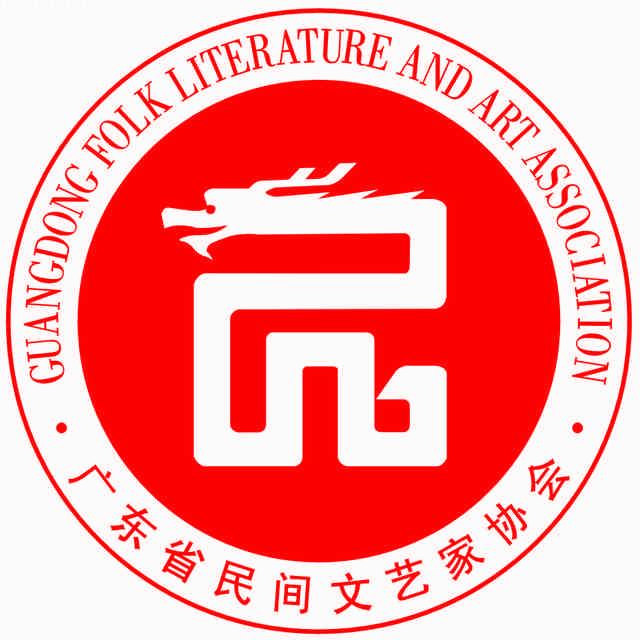 广东省民间文艺家协会