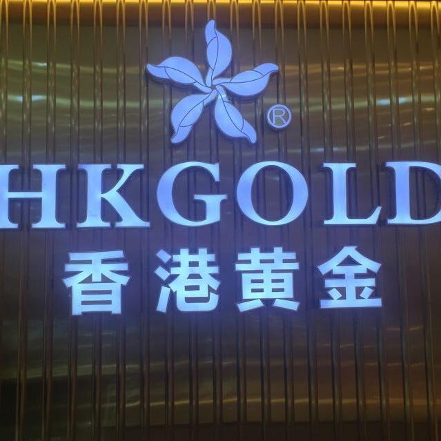 香港黄金北碚店