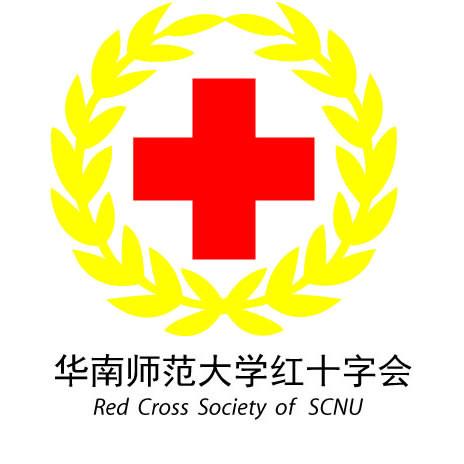 华南师大红十字会