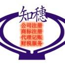 广州公司注册l