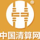 中国清算网