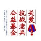 中华社会救助关爱抗战老兵公益基金