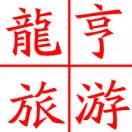 北京龙亨国际旅行社