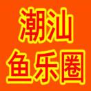 潮汕鱼乐圈
