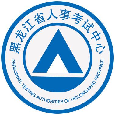 黑龙江省人事考试中心