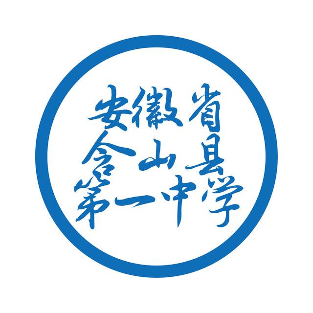 安徽省含山县第一中学