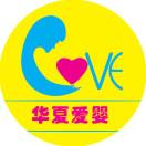 南通华夏爱婴早教中心