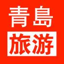 青島旅遊攻略