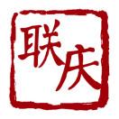联庆贸易有限公司
