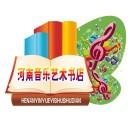 河南音乐艺术书店