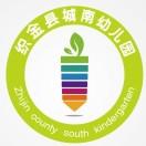 织金县城南幼儿园