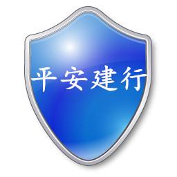 云南省建行安全保卫部