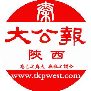 香港大公报陕西