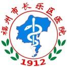 福州市长乐区医院