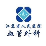 江苏省人民医院血管外科