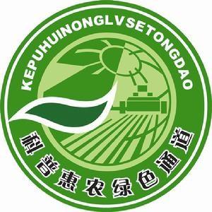 山西省五寨县科普惠农服务中心