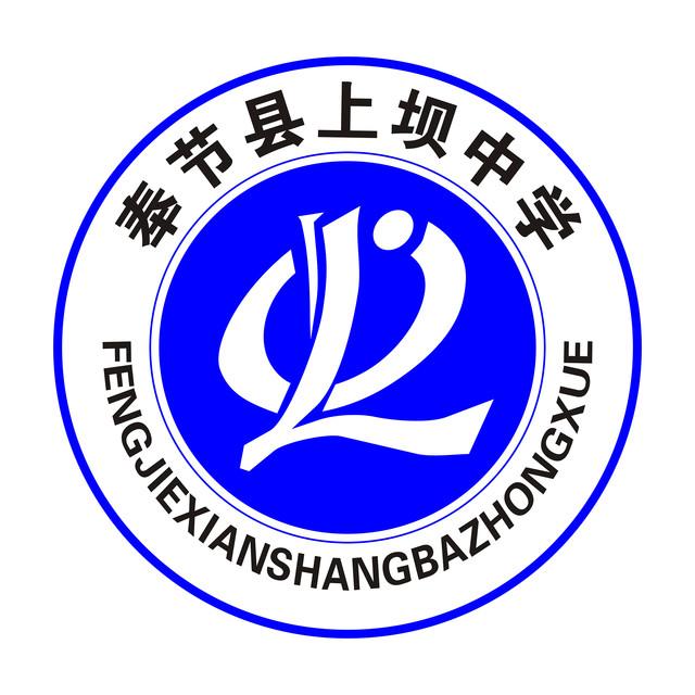重庆市奉节上坝中学校