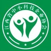 江西省中小科技企业协会