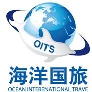 吉林省海洋国际旅行社