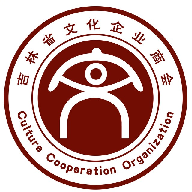 吉林省文化企业商会