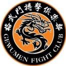 格武门搏击健身俱乐部