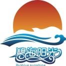 碧海阳光温泉旅游度假区