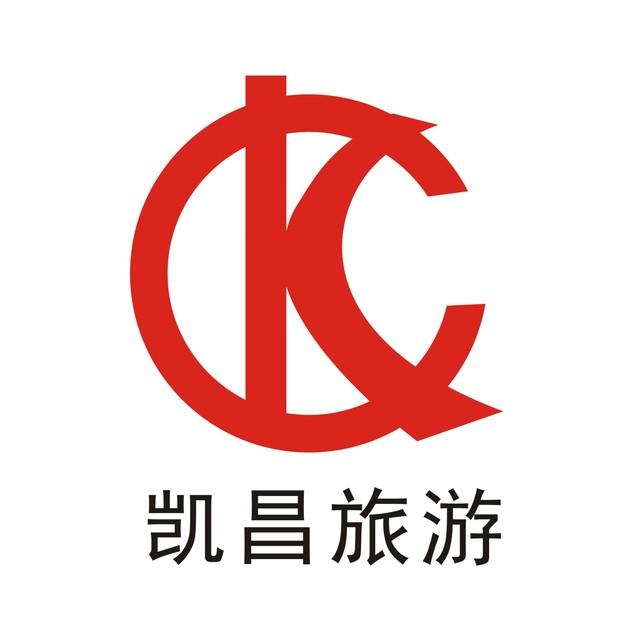湖北省凯昌国际旅行社