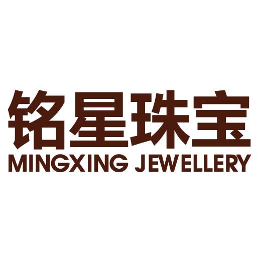 香港铭星珠宝