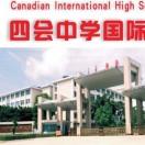 广东省四会中学加拿大国际高中